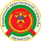 БФПС - Белорусская федерация практической стрельбы
