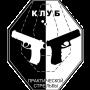Клуб практической стрельбы РССК ДОСААФ (в простонародье КПС)
