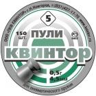 Пули «Квинтор» №5 (150 шт., плоскоголовые)