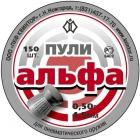 Пули пневматические «Альфа» (150 шт.)