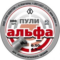 Пули пневматические «Альфа» (300 шт.)