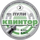 Пули «Квинтор» №2 (300 шт., остроконечные с насечкой)